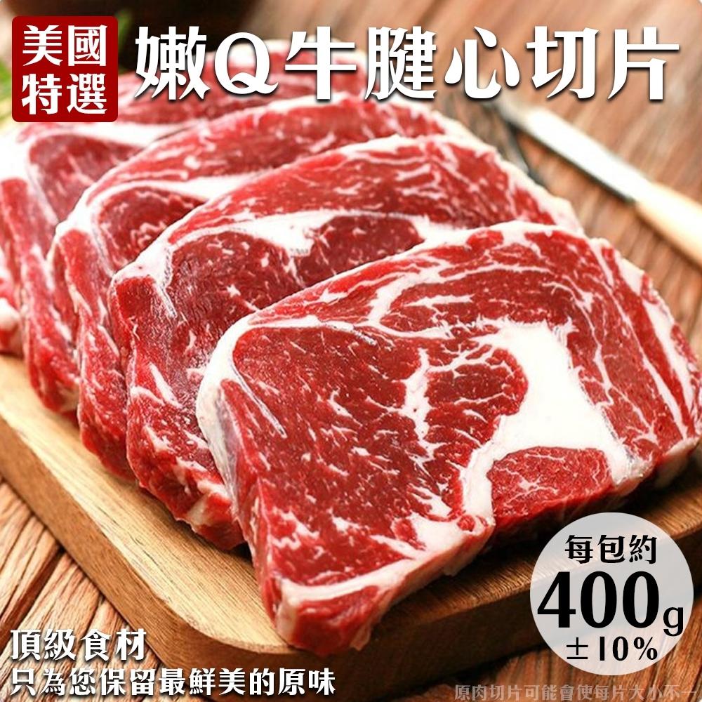 【海陸管家】美國特選牛腱心牛肉4包(每包約400g)