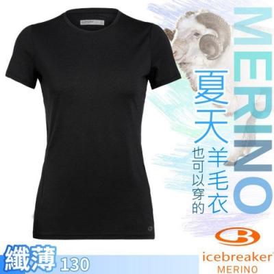 Icebreaker 女款 美麗諾羊毛 Amplify COOL-LITE 排汗短袖上衣_黑