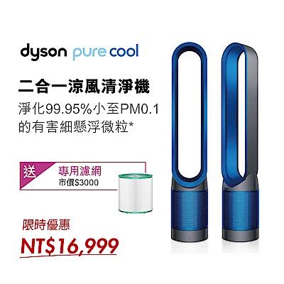 Dyson戴森 Pure Cool 二合一涼風扇智慧空氣清淨機 TP00 科技藍