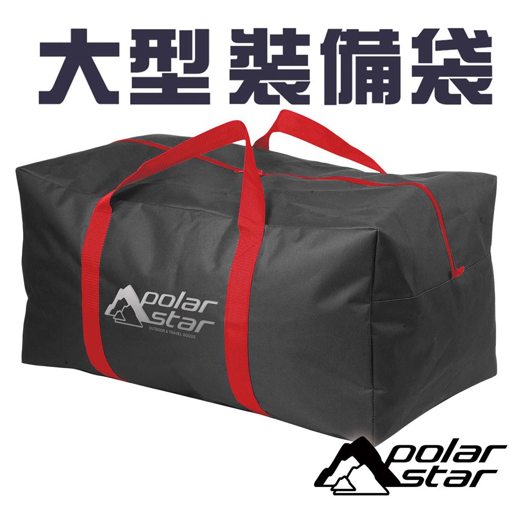 PolarStar 大型裝備袋 P18710