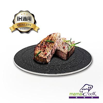 義大利Mama Cook 多功能解凍節能板24cm(可導磁)