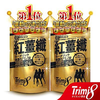 【即期良品】Trimi8 紅薑纖_36粒x2包(效期20191020)