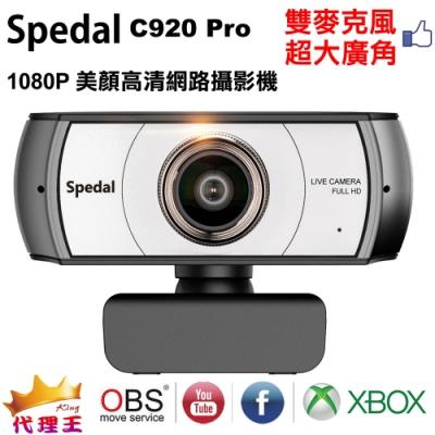 Spedal 勢必得 C920 PRO 1080P 大廣角 美顏高清網路攝影機