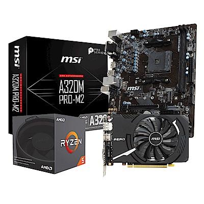 微星A320M PRO M2+AMD Ryzen5 2600+ GTX1050TI套餐組