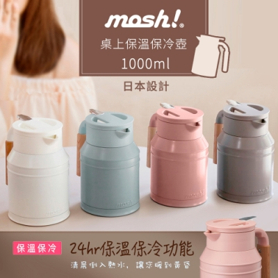 日本mosh! 不鏽鋼魔法桌上保溫保冷壺 1L(共四色)