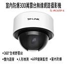【TP-LINK】室內防爆300萬雲台網路攝影機 TL-IPC43TP