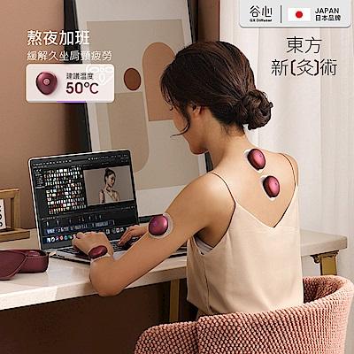 GX·Diffuser 無線溫灸儀/艾灸儀/熱敷器 石墨烯秒速升溫 無烟艾灸 舒緩放鬆 磁吸充電