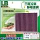 【LINK BEAR】汽車空調 專業級 三層冷氣靜電濾網適用LEXUS車系 LC-1HE0EC(紫款) product thumbnail 1