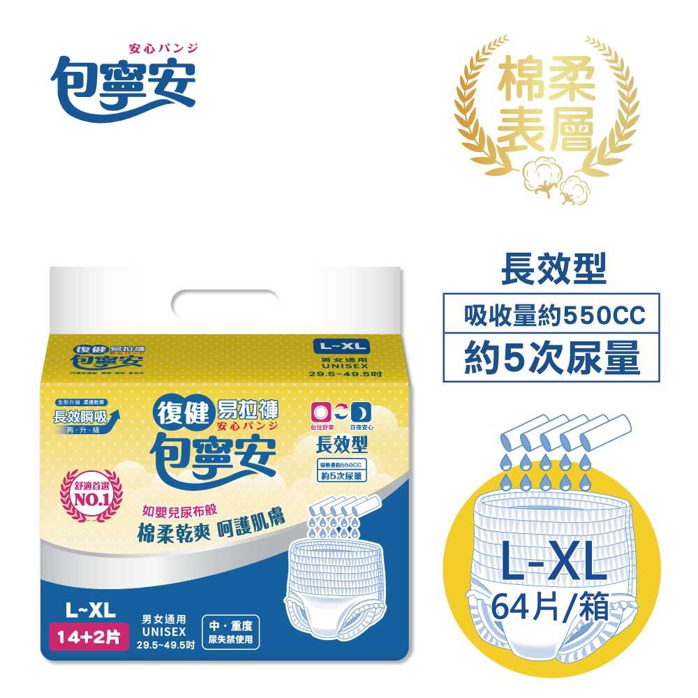 包寧安復健易拉褲L-XL 16X4包/箱(共64片)