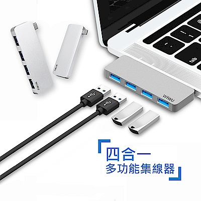 WIWU USB 3.0 Type-C 四合一多功能Hub充電傳輸集線器-T6S