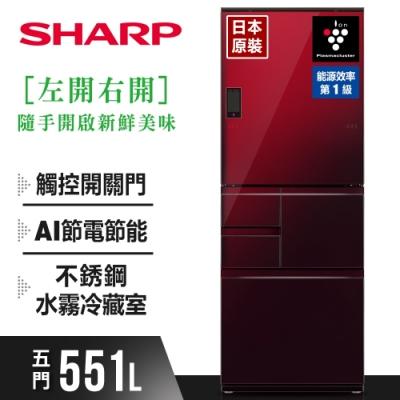 【客訂商品】SHARP夏普 551L變頻觸控五門左右開冰箱/星鑽紅 SJ-WX55ET-R