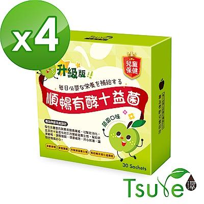 (時時樂)日濢Tsuie-有酵十益菌-30包/盒/4盒(排便順暢)