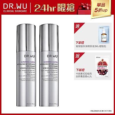 DR.WU全能賦活抗皺眼霜15MLX2入