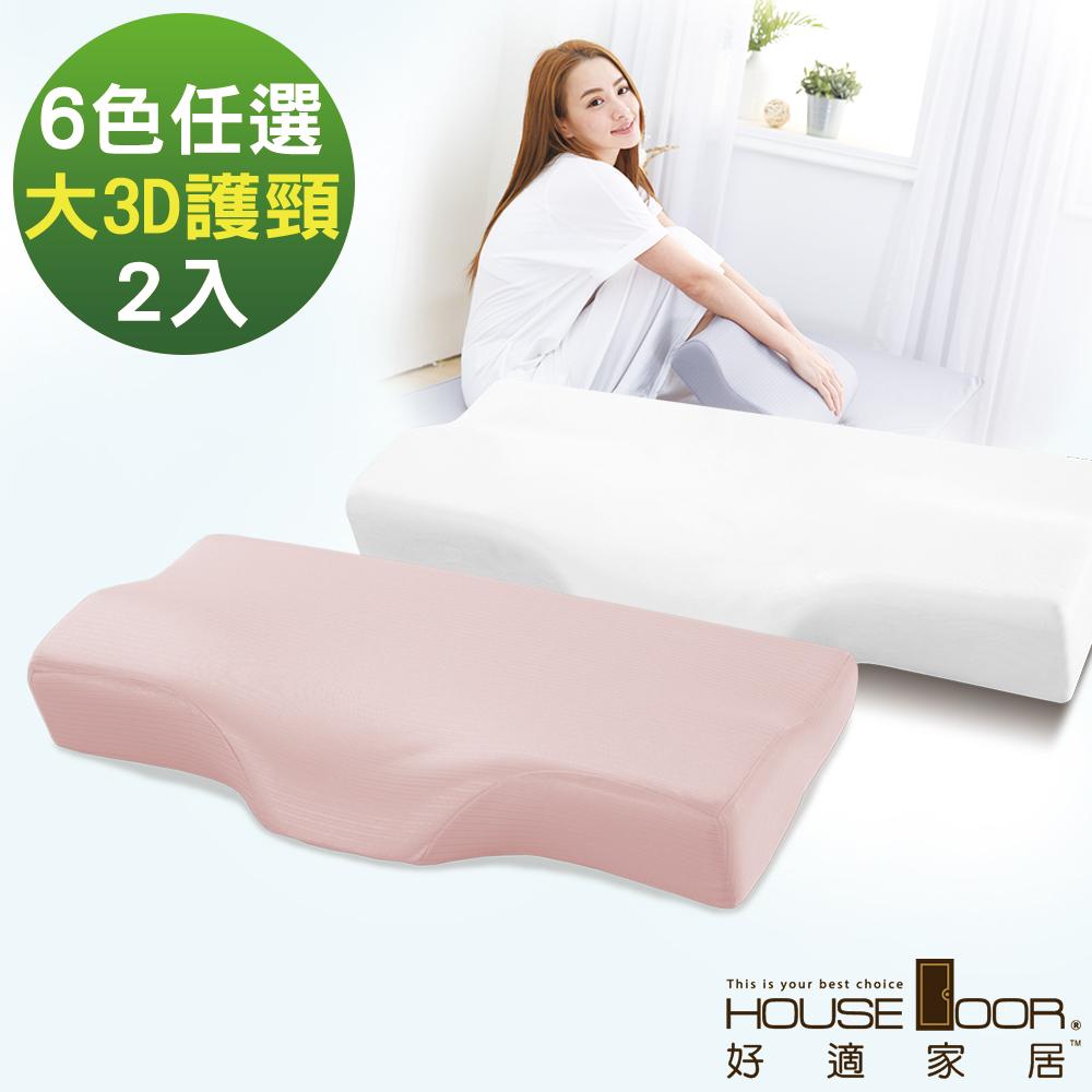 House Door 歐美熱銷款 大和防蹣抗菌表布3D護頸型釋壓記憶枕-大尺寸2入