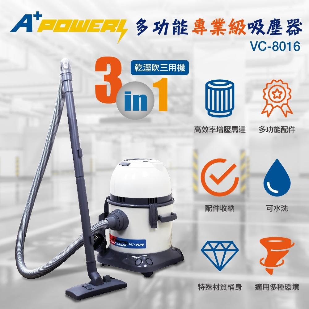 A Plus Power 專業級乾溼吹工業用吸塵器VC-8016