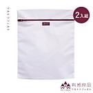 【有感良品】角型洗衣袋-45×55CM 極細款(兩入組)