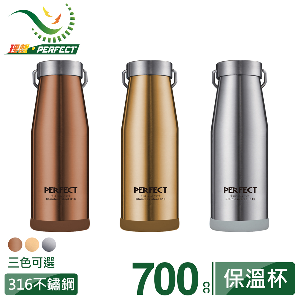【PERFECT 理想】日式316真空保溫杯700cc