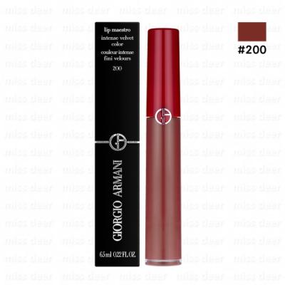 GIORGIO ARMANI 奢華絲絨訂製唇萃#200 6.5ml 國際限定色 (國際航空版)