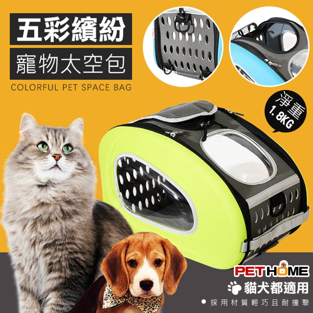 【 PET HOME 寵物當家 】- 五彩繽紛 透氣 寵物 外出 太空包 - 綠