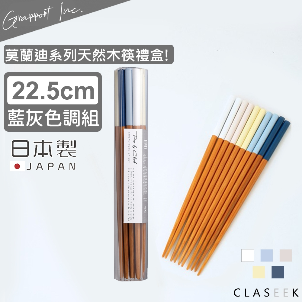 GRAPPORT 日本製莫蘭迪系列天然木筷子禮盒22.5CM