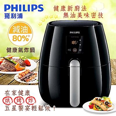 飛利浦-PHILIPS-免油健康氣炸鍋HD9230