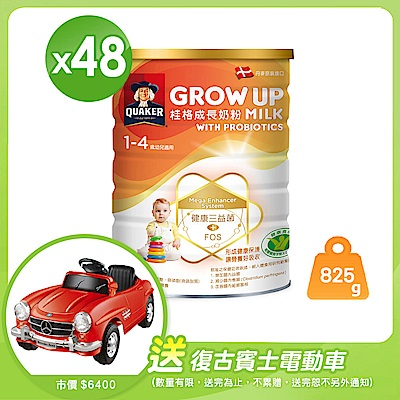 桂格 三益菌成長奶粉(825gx48罐)