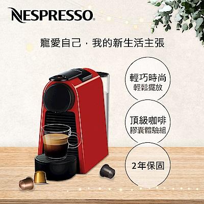 Nespresso 膠囊咖啡機 Essenza Mini 寶石紅