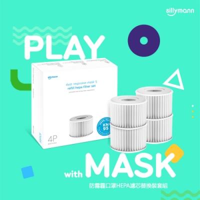 【韓國sillymann】防霧霾口罩HEPA濾芯替換裝套組(4入)