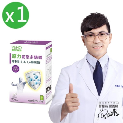 悠活原力 原力酵母葡聚多醣體(30顆/盒)