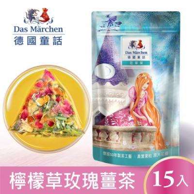 德國童話 檸檬草玫瑰薑茶茶包 3gx15入 輕巧包