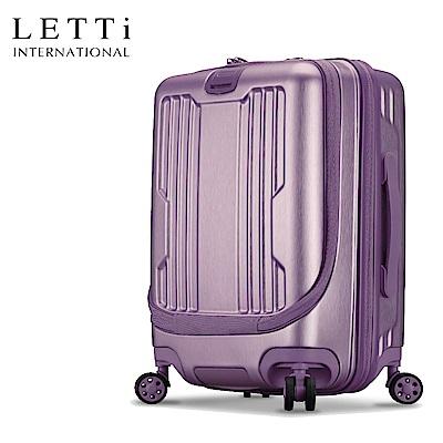 LETTi 聖光之痕 20吋拉絲拉鍊運動箱(女神紫)