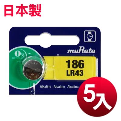 日本制造 muRata 公司貨LR43 鈕扣型電池(5顆入)
