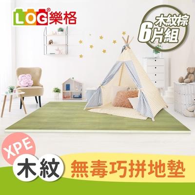 LOG 樂格XPE拼接遊戲地墊 木紋棕6片組 含邊條