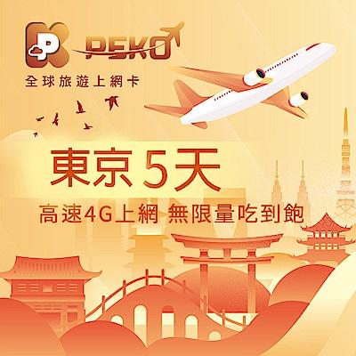 【PEKO】東京上網卡 東京網卡 東京SIM卡 5日高速4G上網 無限量吃到飽 優良品質高評價
