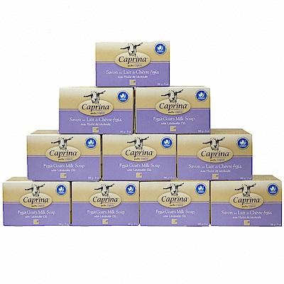 Caprina 肯拿士  新鮮山羊奶皂141g(薰衣草香味10入組)