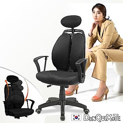 DonQuiXoTe-韓國原裝CREDO雙背人體工學椅-黑