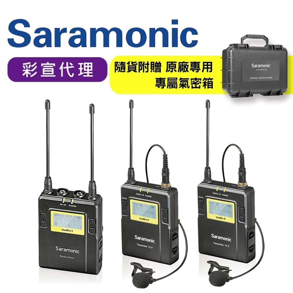 Saramonic楓笛 UwMic9 kit2 RX9+2TX9無線麥克風(彩宣公司貨)