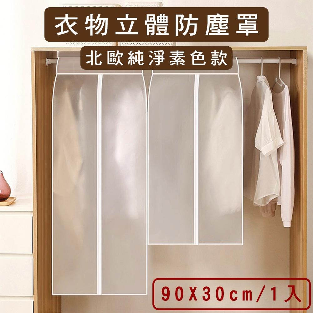 【挪威森林】衣物立體防塵罩/衣物防塵罩-短窄版90x30cm(1入)型號639