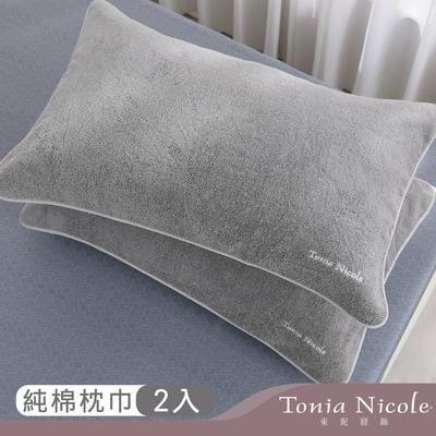 Tonia Nicole東妮寢飾 100%純棉親膚柔眠枕巾2入(灰石)