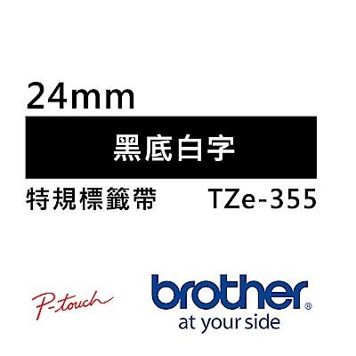 Brother TZe-355 特殊護貝標籤帶 ( 24mm 黑底白字 )