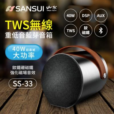 SANSUI 山水 環繞立體聲TWS 可攜式重低音藍芽音響SS-33
