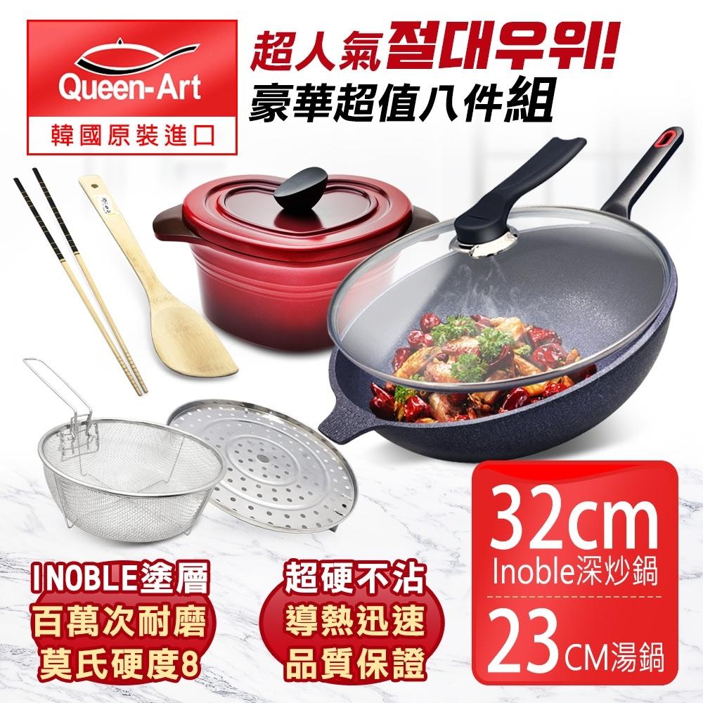 韓國Queen Art不沾雙鍋8件組-炒鍋32CM(鍋+蓋)+心形湯鍋23CM(鍋+蓋)