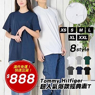 <時時樂>TOMMY 年度爆款經典Logo短袖素面T恤