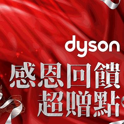 Dyson感恩品牌慶 滿額登記最高回饋4000超贈點