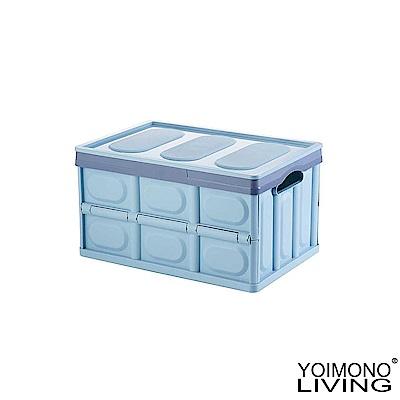 YOIMONO LIVING「收納職人」摺疊收納箱 (55L-藍色)