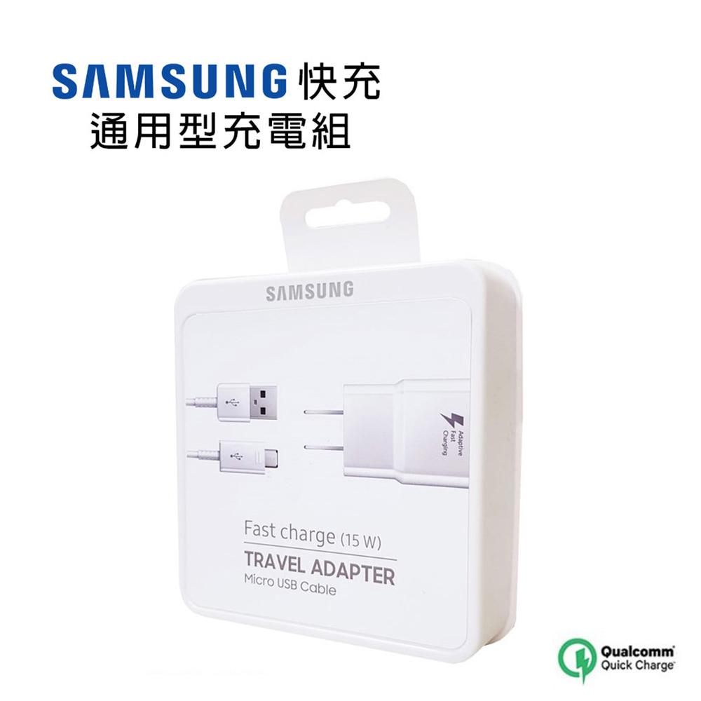【Samsung 三星適用】原廠快充旅充組(旅充+Micro線)