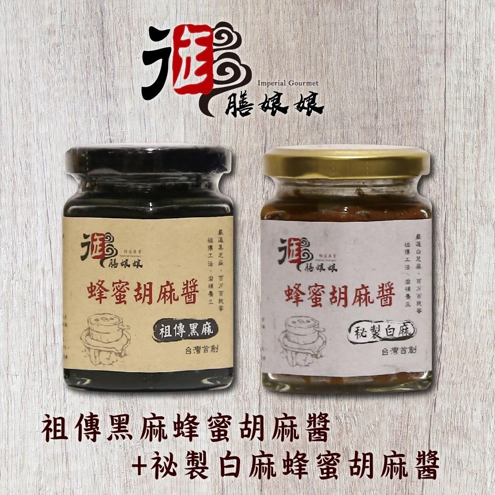 御膳娘娘‧祖傳黑麻蜂蜜胡麻醬+祕製白麻蜂蜜胡麻醬(180g/瓶,共2瓶)