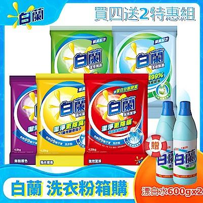 【贈漂白水*2】白蘭4.25KGx4入