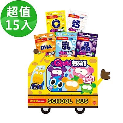 【小兒利撒爾】Quti軟糖 長頸鹿校車禮盒 15包組(晶明.DHA.鈣.益生菌.檸檬C)