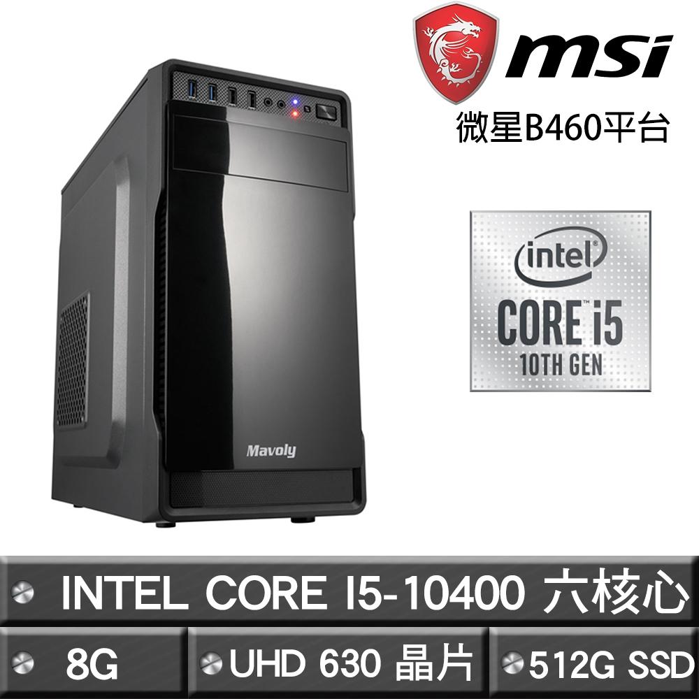 微星B460平台【不滅星火】10代I5六核SSD娛樂電腦 (I5-10400/8G/512G SSD/500W)